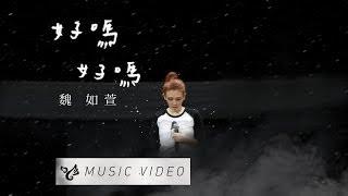 魏如萱 waa wei 【好嗎好嗎】official music video