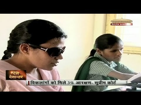 Desh Deshantar - SC order on 3% reservation to disabled in govt jobs: Would it help?