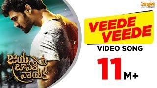 Veede Veede 4K Full Video Song | Bellamkonda Sreenivas | Rakul Preet | DSP | Boyapati Srinu