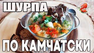Шурпа по Камчатски Шурпа из оленины Полезный суп