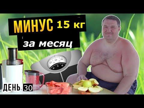 Месяц на Детокс-Диете!Минус 15 кг! Легко!