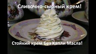Сливочно сырный крем! Стойкий крем для торта Без Капли Масла