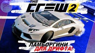 The Crew 2 - САМАЯ ДОРОГАЯ ТАЧКА ДЛЯ ДРИФТА! / Lamborghini Aventador LP700-4 / Дрифт настройки