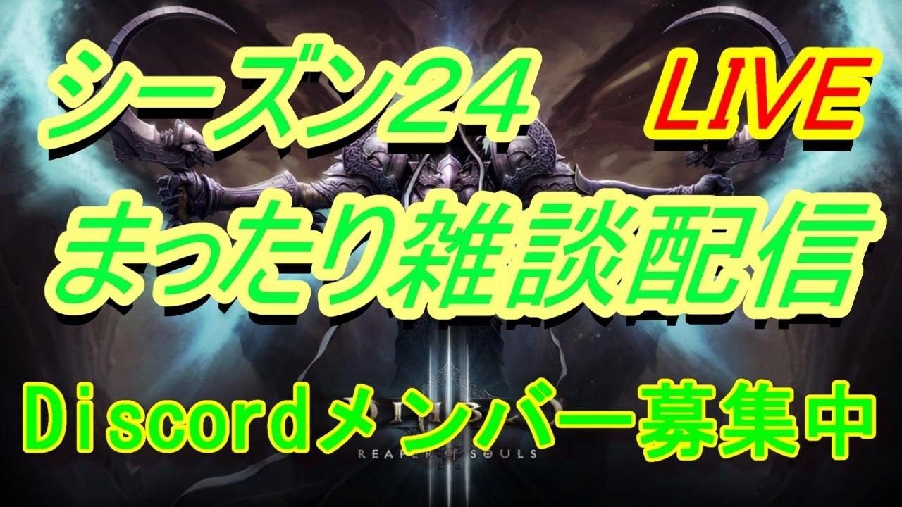 【diablo3】シーズン24雑談配信『モンクでGRを駆ける』【ディアブロ3】