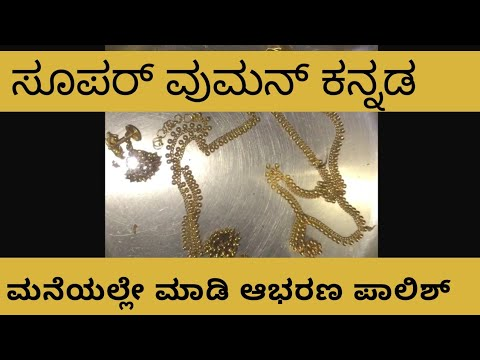 how to clean gold jewellery at home polish gold jewels at home superwoman kannada