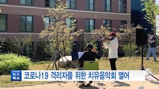 바이올리니스트 원형준, 대구경북대병원 베란다 연주