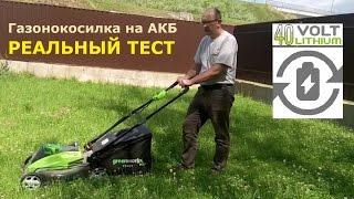 GreenWorks Lawn Mover 40V -  Газонокосилка АКБ 40V