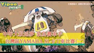 中年大叔追夢-菜鳥賽車手台灣區卡丁車比賽(二)【2020年大魯閣YAMAHA SL卡丁車錦標賽】