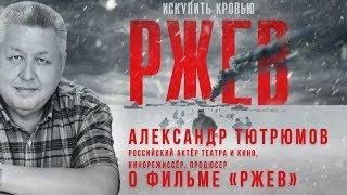 «Ржев — прекрасный фильм!» / Мнение Александра Тютрюмова