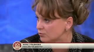 Пусть говорят 'Месть любовницы 01 10 2013 (16+) программа