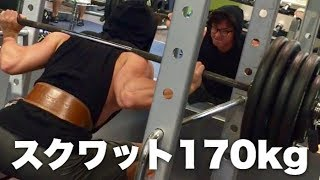 スクワットMAX更新170kg!