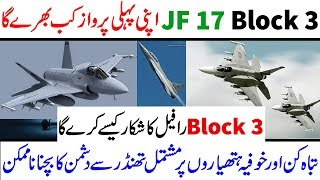 JF-17 Thunder Block 3 Ready to Take Off | JF-17 Block 3 Feature  | Discovery Point