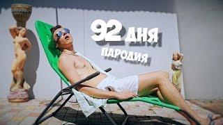 МОТ - 92 дня ☀ ПАРОДИЯ
