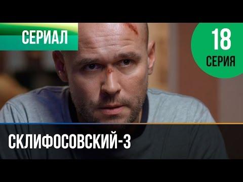 Склифосовский 3 сезон 18 серия
