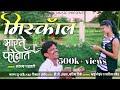 मिस्काॅल मारते फोनात |missed call marte phonat|NEW OFFICIAL SONG 2020|Dj Akshay|Satish vishe|PP|SK|