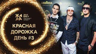 ЖАРА В БАКУ 2019 /// КРАСНАЯ ДОРОЖКА /// ДЕНЬ 3