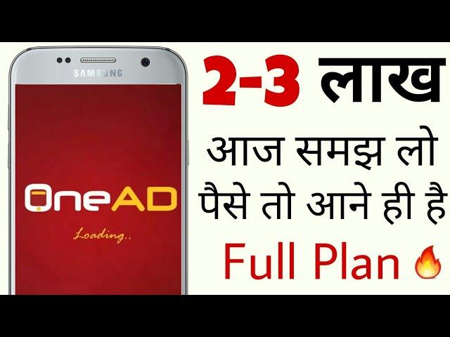 OneAd app full Explanation | Earn in lakhs | ???? ????? ????? ????? ?? |