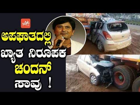 ಅಪಘಾತದಲ್ಲಿ ಖ್ಯಾತ ನಿರೂಪಕ ಚಂದನ್ ಸಾವು ! | TV Anchor Chandan No More Kannada News | YOYO TV Kannada News