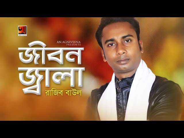 Jibon Jala | by Razib Baul | New Bangla Folk Song 2019 | Official Art Track | ☢ EXCLUSIVE ☢