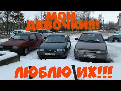 Ваз 2108, 2110,Toyota Tercel Автогарем)))
