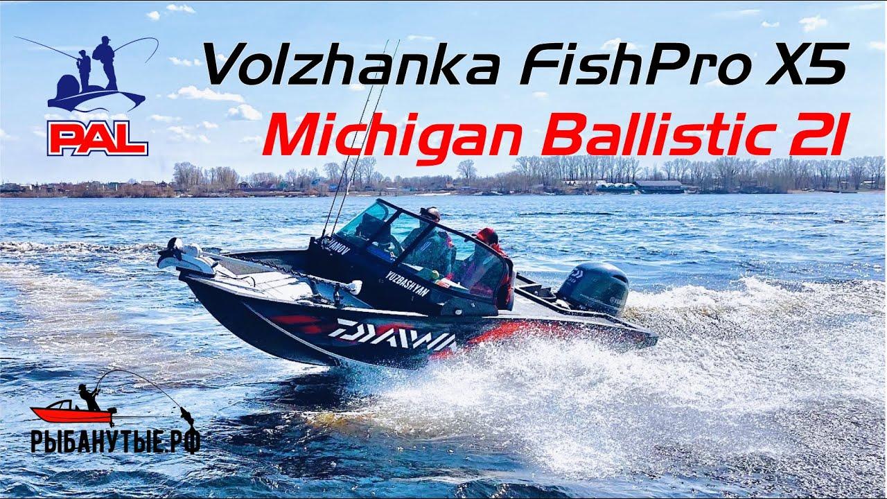 От винта! Даем жару на Vboats FishPro X5 | Michigan Ballistic 21 | Как мы готовились к PAL. Часть 3