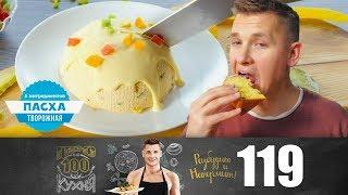 ПроСто кухня | Выпуск 119