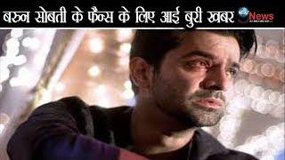 22 Yards: बरुन सोबती को लगा बड़ा झटका, फैन्स के लिए बुरी खबर | Barun Sobti Upcoming Movie Delayed