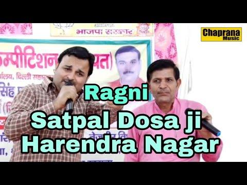 Super Hit √ Karan Main Din Me Kardun Raat || Satpal Dosa ji & Harendra Nagar | Chaprana music