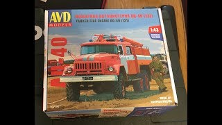 Сборка пожарной автоцистерны АЦ-40 (131), масштаб 1:43