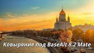 Ковыряние под BaseAlt 8.2 Mate