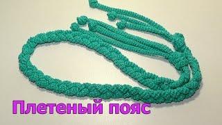 Плетеный пояс из жгутов крючком/ МАСТЕР-КЛАСС вязание крючком