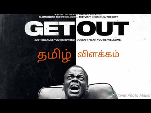 Get Out - Short Story Explained in Tamil - Best Hollywood Movie - FULLY CINEMAS.