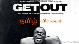 Get Out - Short Story Explained in தமிழ் - Best Hollywood Movie - FULLY CINEMAS.