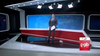 TOLOnews 10pm News 19 March 2017/طلوع نیوز، خبر ساعت ده، ۳۰ حوت ۱۳۹۵