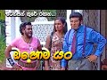 Ohoma Yan - ඔහොම යං | Tennyson Cooray | ටෙනිසන් කූරේ | Sinhala Full Film | Comedy Movies