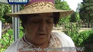 "Курбан за ""ПЕТДЕСЯТНИЦА"" в Котел www.kotelnews.com"