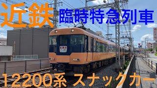 【近鉄】 近鉄 臨時特急列車運行 12200系 スナックカー | Japanene Railways Kintetsu 12200 Snack Car