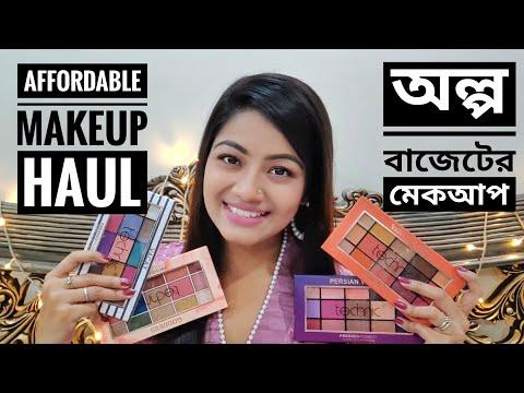 অল্প বাজেটের মেকআপ । Low Budget Affordable Makeup Haul Bangladesh for Students, Technic W7 Makeup thumbnail