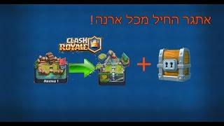קלאש רויאל-פרק 16- אתגר החייל מכל ארנה{1-8}