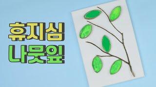 휴지심으로 만드는 미술 놀이! 휴지심 나뭇잎