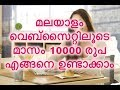 Payment Proof - Make Money from Own Malayalam Website