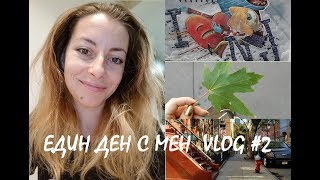 Един ден с мен - vlog #2
