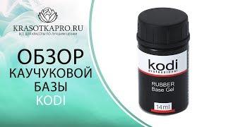 Обзор Каучуковой базы Rubber Base, Kodi