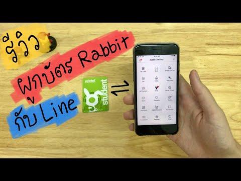 เติมเงินบัตร BTS ผ่าน Line ด้วย Rabbit Line Pay