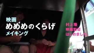 『めめめのくらげ』メイキング映像 黒沢あすか 動画 28