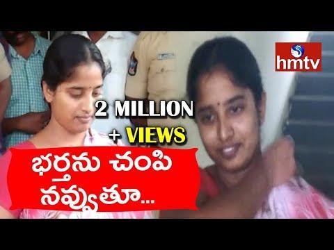 శ్రీవిద్య అరెస్టు..బావ తో కలసి భర్తను చంపేసింది Guntur   Telugu News   hmtv