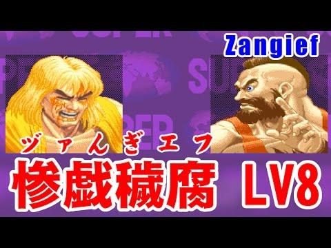 [最強LV8] 対惨戯穢腐(Zangief)戰 - SUPER STREET FIGHTER II X(Arcade,JP,LV8,HARDEST)