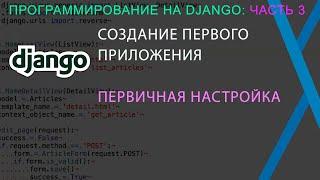 Программирования на Django, часть 3: Создание первого приложения.