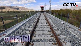 [中国新闻] 川藏铁路拉林段完成首次长钢轨无缝焊接 | CCTV中文国际