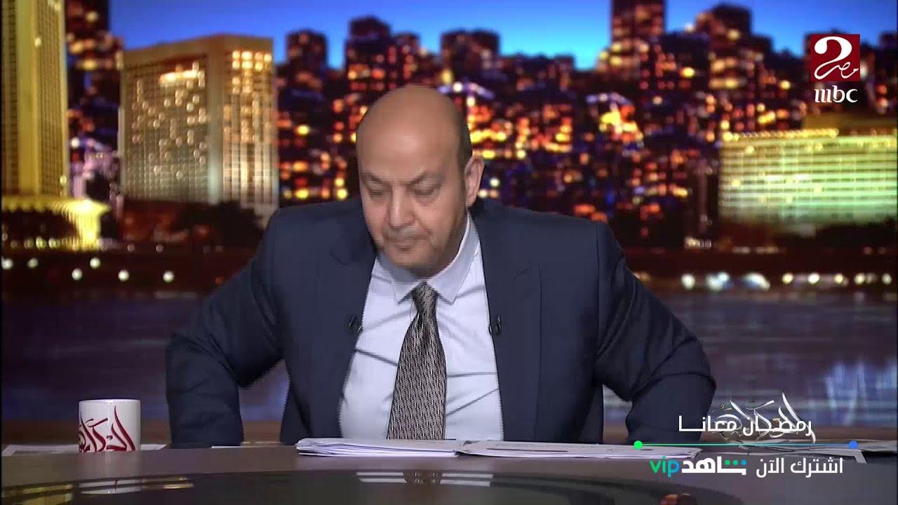 عمرو أديب وأسرة الحكاية يتمنون الشفاء العاجل للإعلامي وائل الإبراشي والإعلامية إيمان الحصري